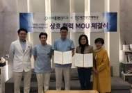 연세올데이치과, 대전보건대와 고객중심 치과 서비스 구축을 위한 MOU 협약 체결