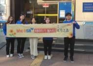 bhc치킨 '해바라기 봉사단', 시각장애인복지관서 봉사활동 펼쳐