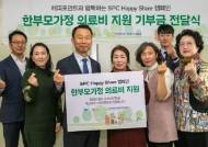 SPC그룹, 해피앱 통해 한부모가정에 의료비 지원