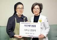자인메디병원, 9년째 미혼모 복지시설 '기부금 지원'
