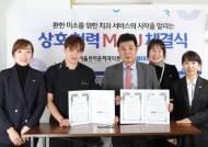 서울브라운치과, 메디컬 매니지먼트 그룹 메디먼트 대전본부와 MOU