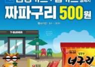 세븐일레븐, 영화 '기생충' 스타상품 할인프로모션 진행