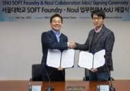 서울대 나노응용시스템연구센터-노을, 차세대 진단의료기기 신사업 창출 위한 MOU체결