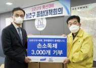 한국콜마, 서초구청ㆍ세종시에 손소독제 8000개 기부