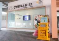 365mc, 서울교통공사ㆍ서울문화재단과 함께 장애 예술인 이동 편의 돕는다