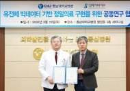 충남대병원-신테카바이오, 유전체 빅데이터 기반 정밀의료 구현 위한 공동연구 업무협약