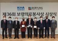 보령제약, 한국전립선관리협회 권성원 회장에게 보령의료봉사상 수여