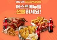 BBQ, '카카오톡 선물하기' 할인 프로모션 진행