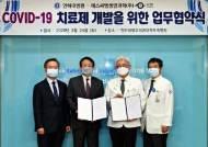 에스씨엠생명과학, 인하대병원과 코로나19 치료제 개발 업무협약 체결