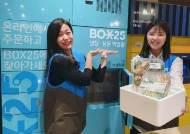 GS25, 냉장 택배 보관함 'BOX25' 론칭