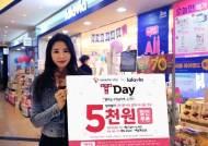 랄라블라, SK텔레콤과 손잡고 'T-Day' 프로모션 진행