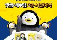 파리바게뜨, '자이언트 펭수 케이크' 한정판 출시