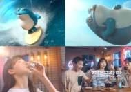 하이트진로, '진로' 신규 광고로 여름 마케팅 활동에 나선다