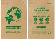'必환경' 기업 동원산업, 수산물 보냉재 친환경 아이스팩으로 대체