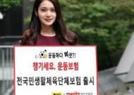 메리츠화재, 온라인 전용 '전국민생활체육단체보험' 출시