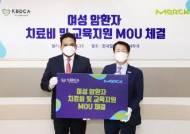 한국머크-혈액암협회, 젊은 여성암 환자 치ㆍ교육 지원 MOU 체결