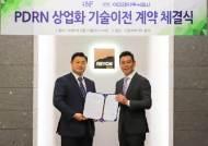 이연제약, 비앤에프솔루션과 PDRN 상업화 기술이전 계약 체결
