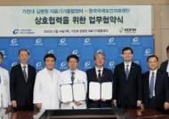 가천대 길병원, 한국국제보건의료재단과 MOU 체결