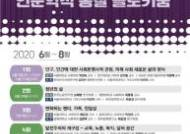 '저출산ㆍ고령화 대응 위한 인문·사회 포럼단' 출범