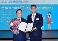 한국유나이티드제약, '2020 미래 행복 대상' 복지부장관상 수상