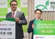 한미헬스케어, 계속되는 '완전두유' 사랑나눔…15만6000팩 기부