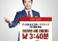 보람상조, '580상품' 뜨거운 호응에 3차 홈쇼핑 방송 확정