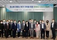 식약처ㆍ화장품협회 '2020년 화장품 업계 간담회' 진행