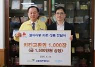 교촌치킨, 마포구청에 치킨 1000마리 기부