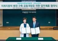 이화의료원, LG전자와 '미래지향적 병원 구축' 업무제휴 협약