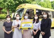 세븐일레븐, 서울 지역 어린이 통학차량에 공기청정기 지원