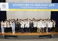 용인세브란스병원, 환자 안전 강화 신속대응팀 출범