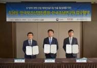 'K-방역 산업' 해외조달시장 진출 위한 원팀 출범