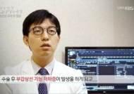 KBS '생로병사의 비밀-갑상선 혹의 두 얼굴' 암 치료 방향은?