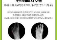 외고정기 없는 원스테이지 연장술로 '발가락 단지증' 치료 부담 개선