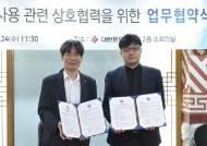 한의협-한국의료대마운동본부, 의료용 대마 사용 확대 위한 업무협약