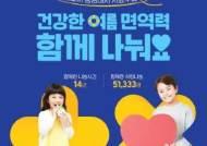 함소아한의원, 아동권리보장원과 드림스타트 지원 아동 치료 후원