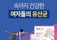"""트루락 """"여자 방광염증상, 여성용 유산균으로 면역력부터 챙겨야 한다"""""""