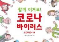 동원육영재단, 아이들 눈높이에 맞춘 코로나19 교육용 그림책 무료 배포