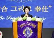 가천대학교 이길여 총장, 국제라이온스 인도주의상 수상