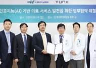 강원대병원-뷰노, AI 기반 의료 서비스 개발 MOU 체결
