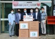 유디치과, 농촌유학센터 학생 위한 '사랑의 PC' 기부