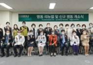 이대목동병원, 병동 리뉴얼 및 신규 병동 개소식 개최