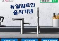LG렌탈코리아, LG 듀얼 정수기 렌탈 론칭 기념 6개월 무료 행사