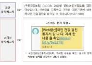 """""""건보공단 건강검진 사칭 스미싱문자 조심하세요"""""""