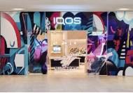 한국필립모리스, 'IQOS x SEMI' 프로젝트 고양스타필드서 진행