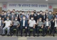 남양유업, 코로나 위기 극복 위한 제24회 상생회의 개최