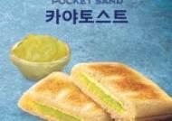 SPC 파리바게뜨, '포켓샌드 카야 토스트' 출시