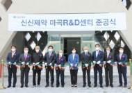 신신제약, 마곡 연구개발센터 준공식 개최…연구개발 역량 강화