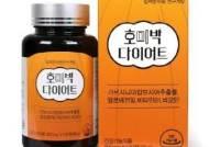 체지방 감소 도움 '호미박 다이어트' 신제품 론칭