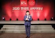 보람상조, 2020 한국 소비자대상 상조서비스 부문 대상 선정